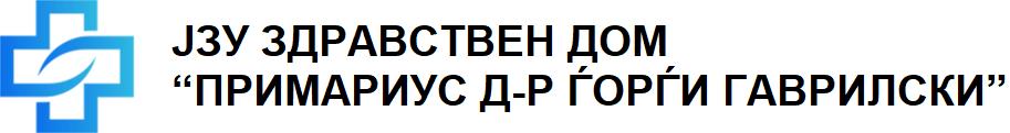 """ЈЗУ Здравствен дом """"Примариус д-р Ѓорѓи Гаврилски"""""""